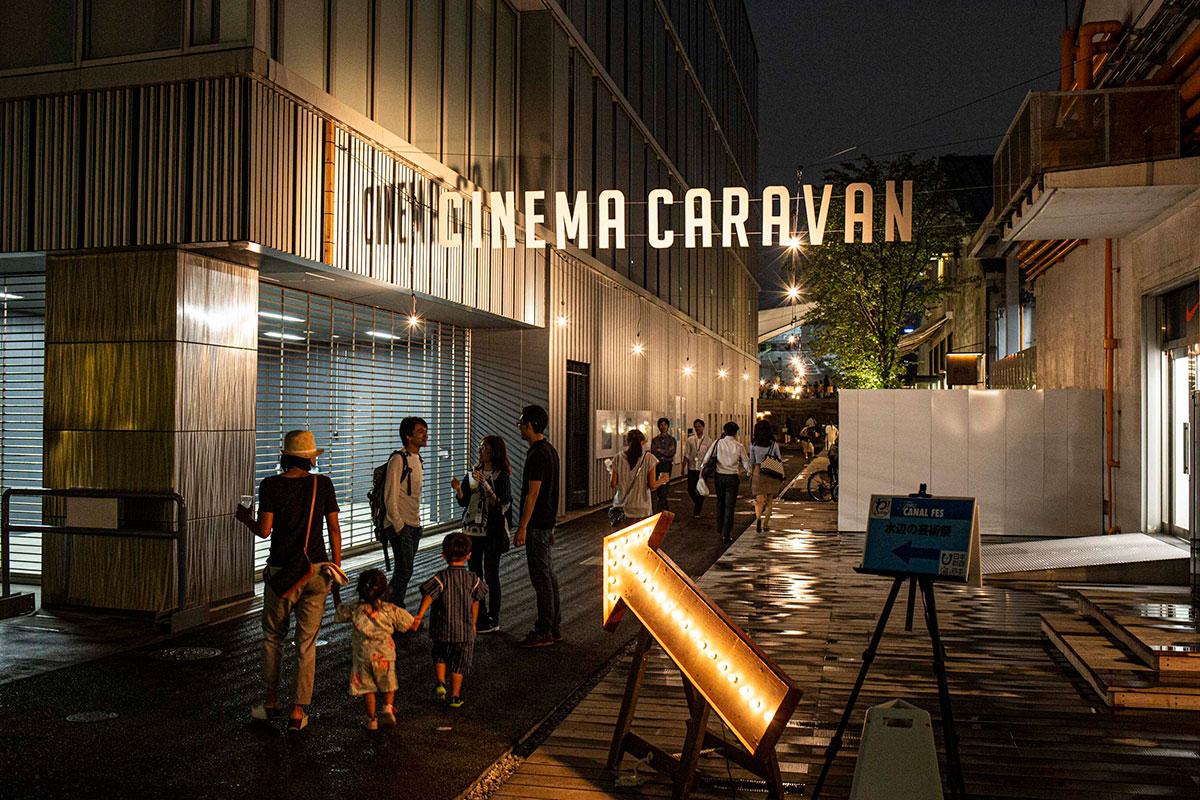 CINEMA CARAVAN in 天王洲